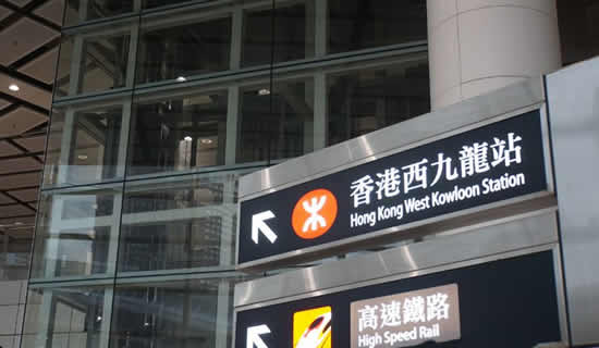 Hong Kong West Kowloon Railway Station