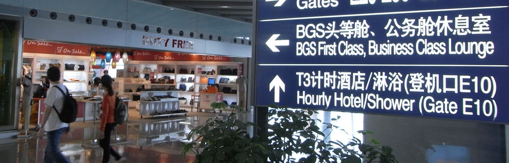 Beijing Capital Airport Hourly Lounge, Pay lounge, hourly hotels
