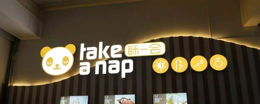 take a nap, Beijing Capital Airport Hourly Lounge, Pay lounge, hourly hotels