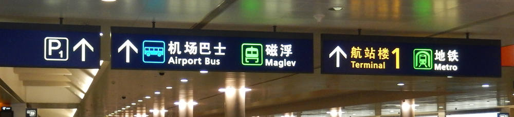 Shanghai Pudong Airport Metro Guide, PVG Airport subway Line