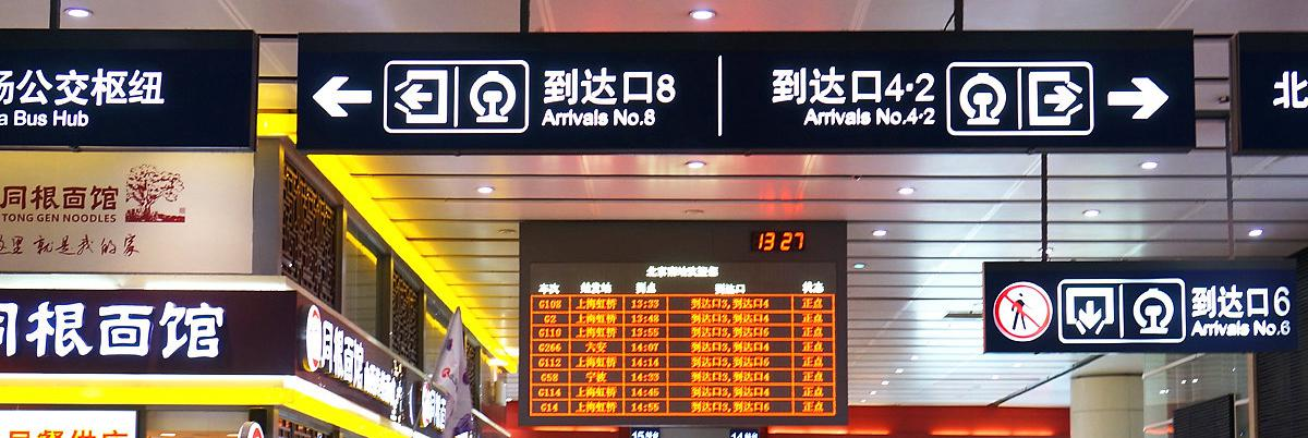 Arrivals of Beijing South Railway Station, Beijing Nan high speed train station