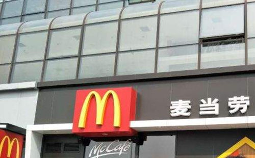 Mcdonalds at Beijing west Railway station