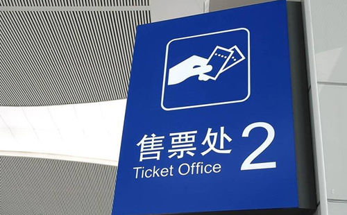 ticket offices, ticket counter at Chengdu East Railway station
