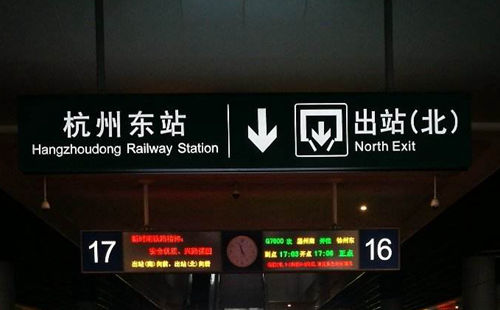Arrivals guide at Hangzhou East Railway station