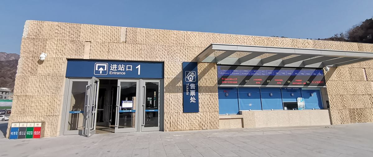 Ticket office at Badaling Great Wall high speed Railway Station, badalingchangcheng station