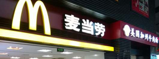 Mcdonalds at Beijing South Railway station