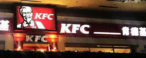 KFC at Beijing West Railway station