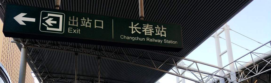 Arrivals at Changchun Railway Station