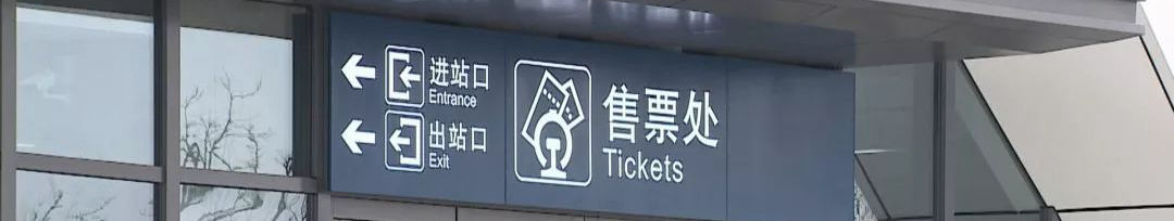 Ticket offices of Chengdu East Railway Station, Chengdu Dong high speed train station
