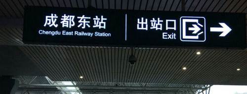 exit at Chengdu East Railway station