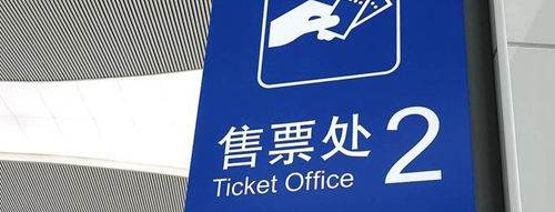 ticket office, ticket counter at Chengdu East Railway station