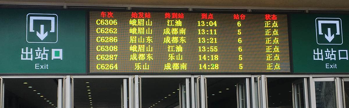 Arrivals at Chengdu South Railway station