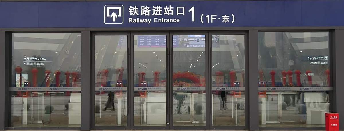 entrance at Chongqing West Railway station, Chongqing West Train Station