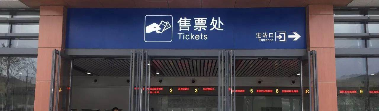 Ticket offices at Guiyang East Railway station, Guiyang East Train Station