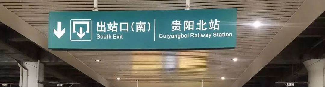 Arrivals at Guiyang North Railway station, Guiyang North Train Station