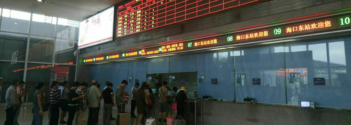 Ticket Offices at Haikou East Railway station, Haikou East Train Station