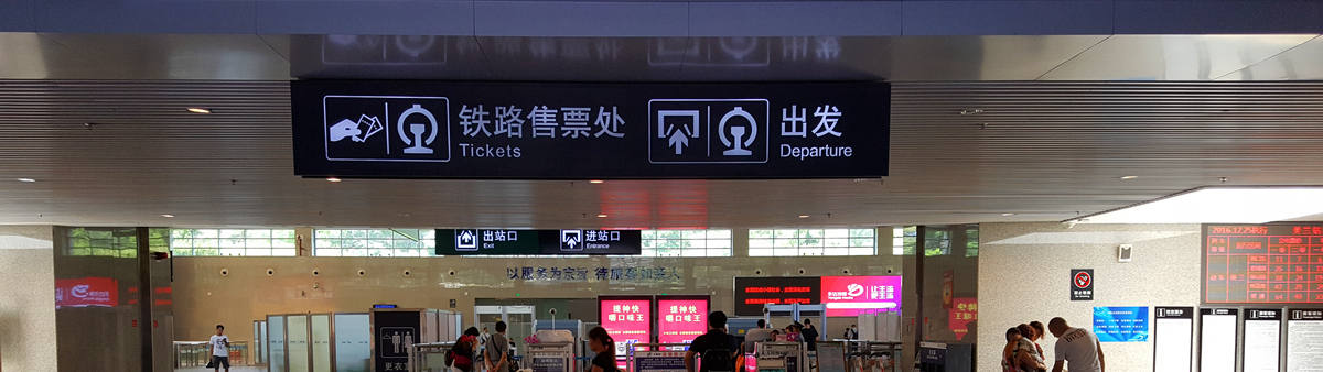 Departures at Haikou Meilan Airport Railway station