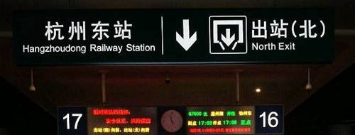 exit at Hangzhou East Railway station