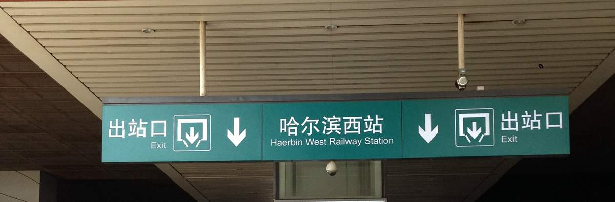 Exit at Harbin West Railway Station