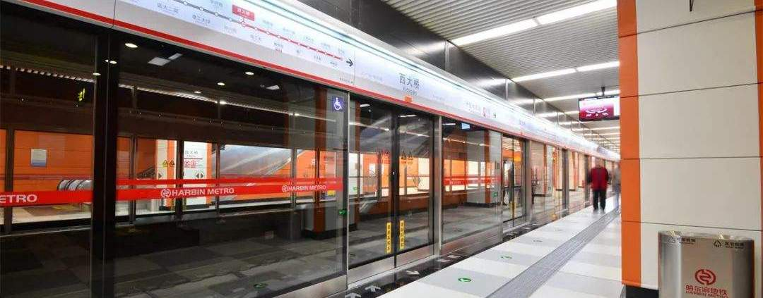 Metro line 1 to Harbin West Railway station