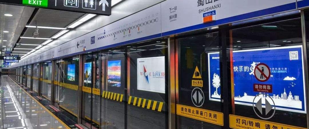 Metro line 1 to Hefei Railway station