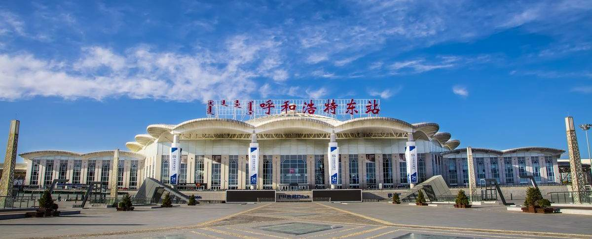 Hohhot East Railway Station