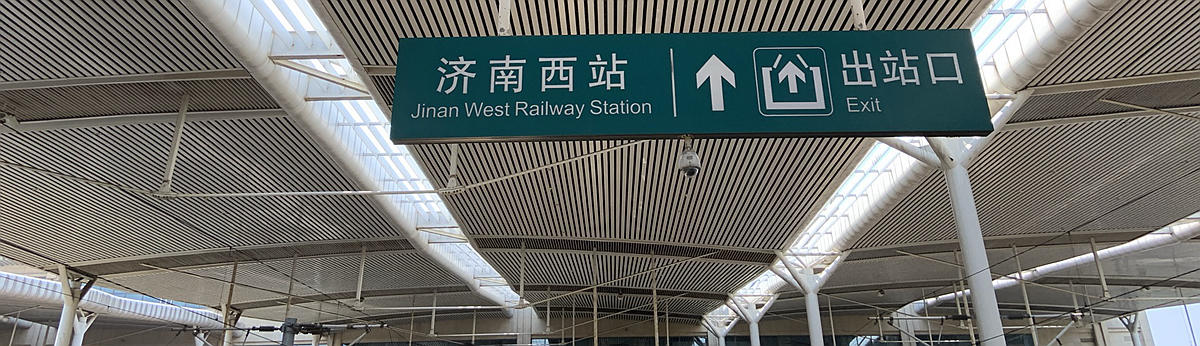 Arrivals at Jinan West Railway station, Jinan West Train Station