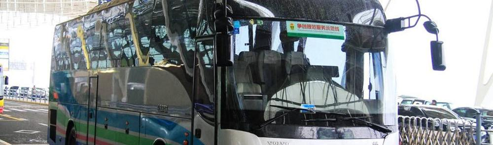 Airport Shuttle bus from Shanghai Hongqiao Railway Station to Pudong Airport (PVG)