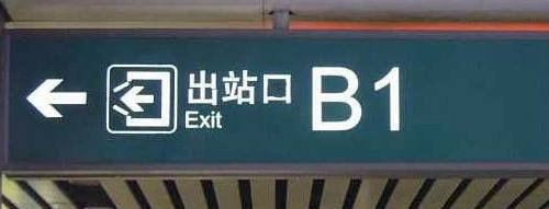 exit at Shenzhen North Railway station