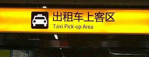 Taxi to Shenzhen North Railway station