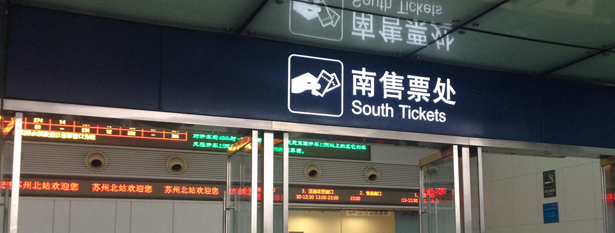 Ticket office at Suzhou North Railway station, Suzhou Bei Train Station