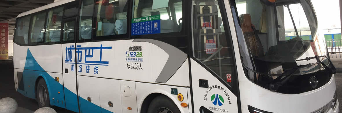 Wenzhou Airport Bus from Wenzhou South Railway Station to Wenzhou Airport (WNZ)