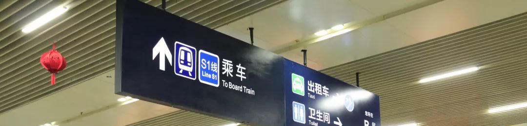 S1 train, express train, Rail Transit get to Wenzhou South Railway station, Wenzhou Nan Train Station
