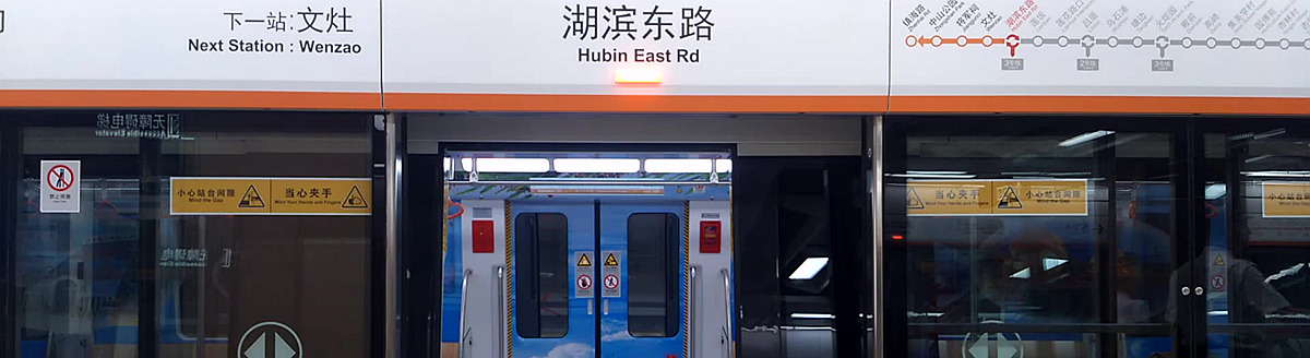 Metro line 1 to Xiamen Railway station, subway at Xiamen Train Station