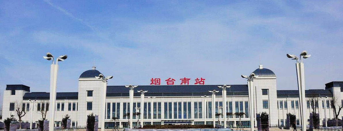 Yantai South Railway Station, Yantai Nan Train station