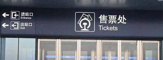 How to collect China domestic train ticket