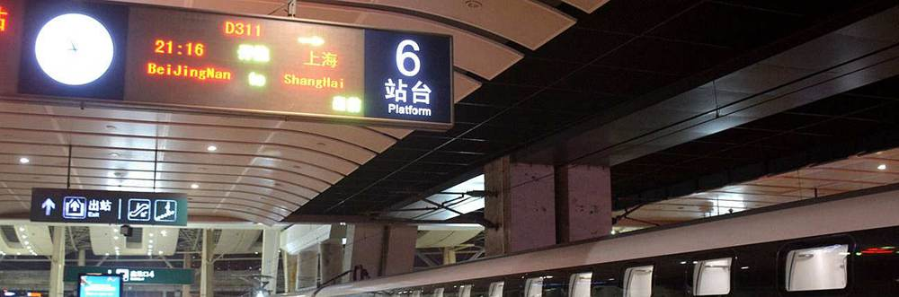 The platform of China bullet trains the